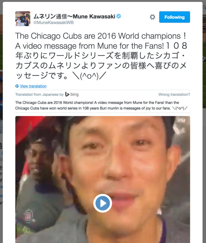 The Chicago Cubs are 2016 World champions! A video message from Mune for the Fans! than the Chicago Cubs have won world series in 108 years Buri munlin is messages of joy to our fans.